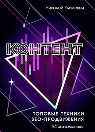 Книга «Контент. Топовые техники SEO-продвижения» от Николая Климовича