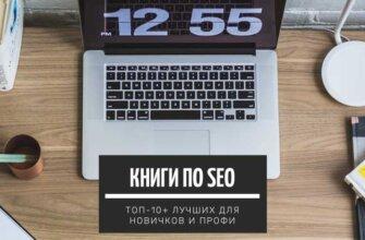 Книги по SEO - ТОП-10+ лучших для новичков и профи