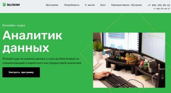 Курс «Аналитик данных» от Skillfactory