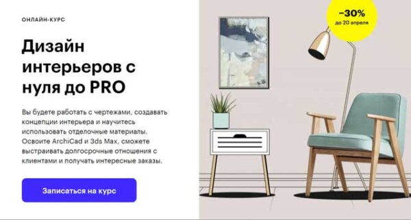 Курс «Дизайн интерьеров с нуля до PRO» от SkillBox