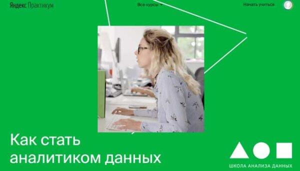 Курс «Как стать аналитиком данных» от Яндекс Практикум