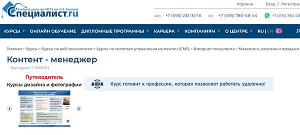 Курс «Контент-менеджер» от Специалист.ру