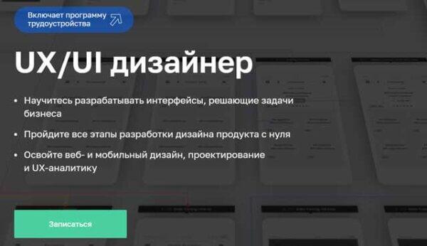 Курс «Продуктовый дизайнер (UX UI дизайнер)» от Нетологии