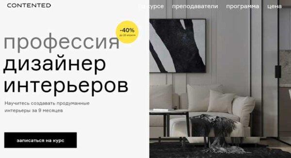 Курс «Профессия Дизайнер интерьеров» от Contented