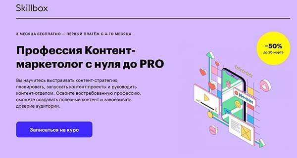Курс «Профессия Контент маркетолог с нуля до PRO» от Skillbox