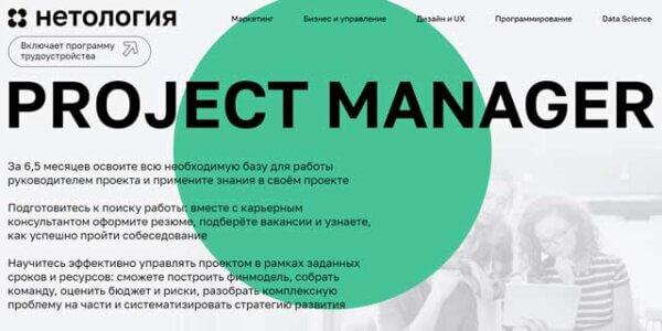 Курс «Профессия Project manager» от Нетологии