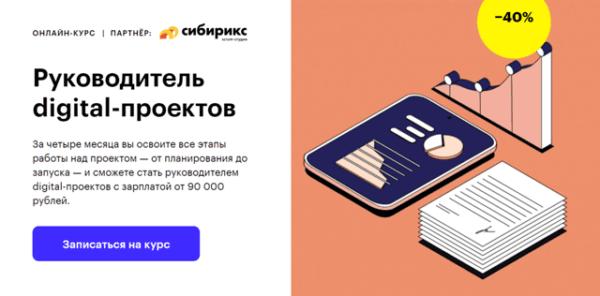 Курс «Профессия руководитель Digital проектов» от SkillBox