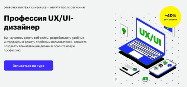 Курс «Профессия UX UI дизайнер» от Skillbox