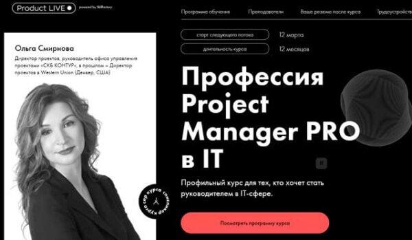 Курс «Project manager PRO в IT» от Product Live
