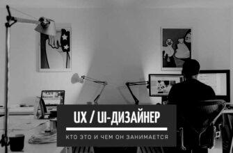 Профессия UX-/UI- дизайнер кто это такой