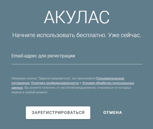 Регистрация на Aqulas