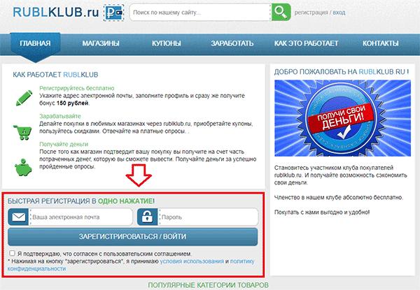 Регистрация на RublKlub