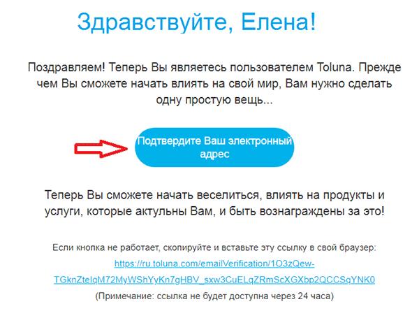 Регистрация на Toluna
