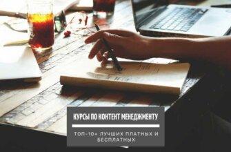 ТОП 10+ курсов по контент менеджменту - лучшие платные и бесплатные
