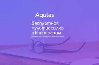 Aqulas - сервис по созданию мультиссылок