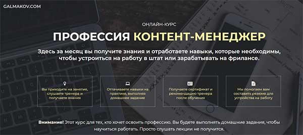 «Профессия: контент-менеджмент» от Юрия Гальмакова