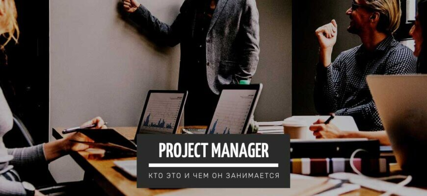 Project Manager - кто это и чем он занимается