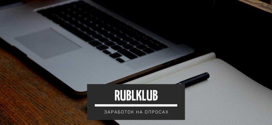 RublKlub – заработок денег на опросах