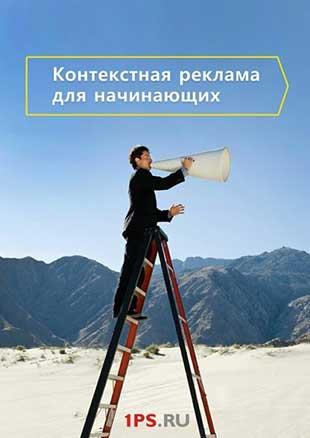 Книги по контекстной рекламе: ТОП-10+ лучших книг по интернет рекламе и аналитике