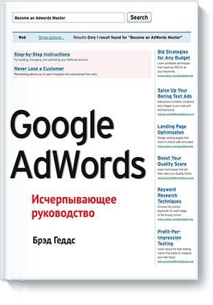 Книга «Google AdWords. Исчерпывающее руководство» от Брэда Геддса