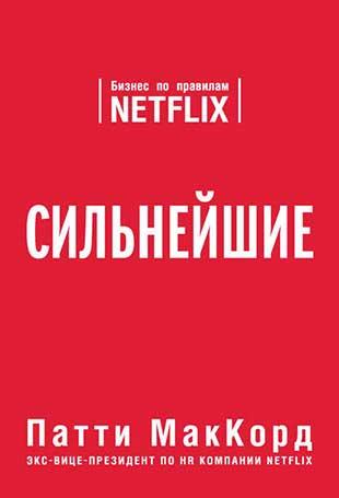 Книга «Сильнейшие. Бизнес по правилам Netflix» от Патти МакКорд