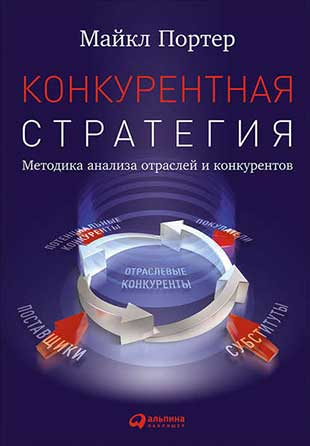 Книга «Конкурентная стратегия. Методика анализа отраслей и конкурентов» от Майкла Портера