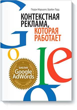 Книга «Контекстная реклама, которая работает. Библия Google AdWords» от Перри Маршалла, Брайана Тодда