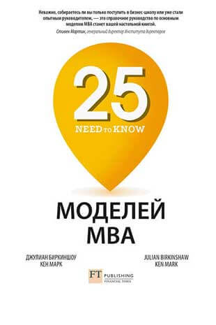 Книга «25 моделей MBA Need-to-Know» от Кена Марка