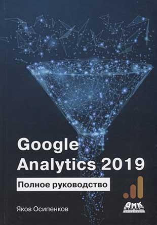 Книга «Google Analytics 2019. Полное руководство» от Якова Осипенкова
