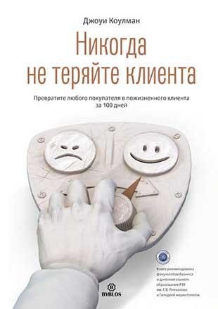 Книга «Никогда не теряйте клиента. Превратите любого покупателя в пожизненного клиента за 100 дней» от Джоуи Коулмана