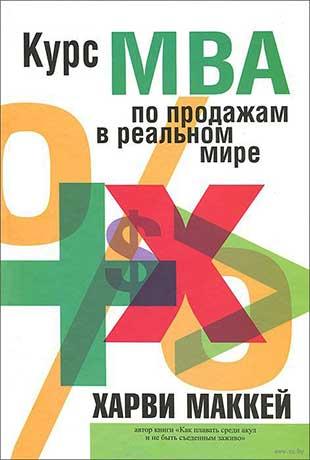 Книга «Курс MBA по продажам в реальном мире» от Харви Маккей