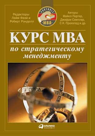 ТОП-25 книг по MBA, которые помогут вам стать классным руководителем