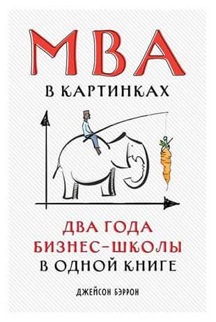 Книга «MBA в картинках. Два года бизнес-школы в одной книг» Джейсон Беррон