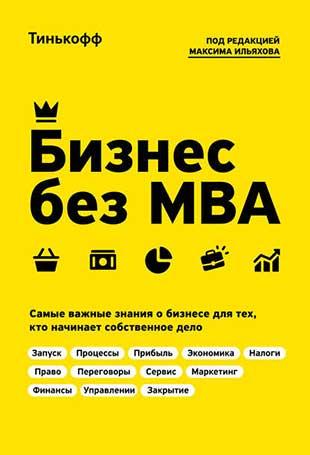 Книга «Бизнес без MBA» от Тинькова Олега и Ильяхова Максима