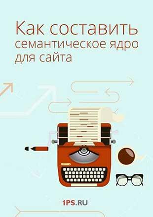 Книга «Как составить семантическое ядро» от Ильи Исерсона