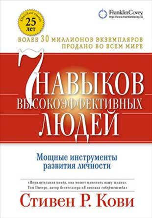 Книга «7 навыков высокоэффективных людей: Мощные инструменты развития личности» от Стивена Кови