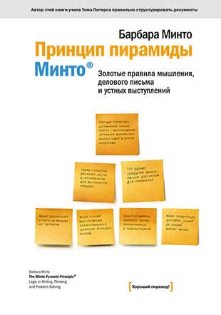 Книга «Принцип пирамиды Минто. Золотые правила мышления, делового письма и устных выступлений» от Барбары Минто