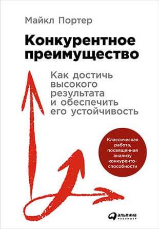 Книга «Конкурентное преимущество: Как достичь высокого результата и обеспечить его устойчивость» от Майл Портер