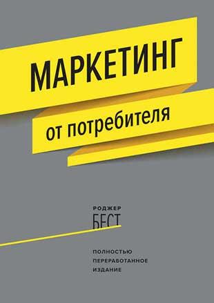 Книга «Маркетинг от потребителя» от Роджера Беста