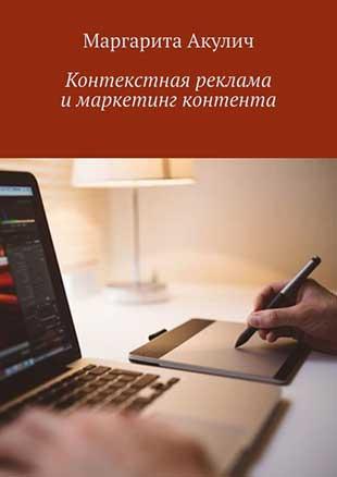 Книга «Контекстная реклама и маркетинг контента» от Маргариты Акулич