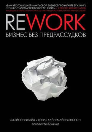 Книга Rework бизнес без предрассудков от Джейсона Фрайда
