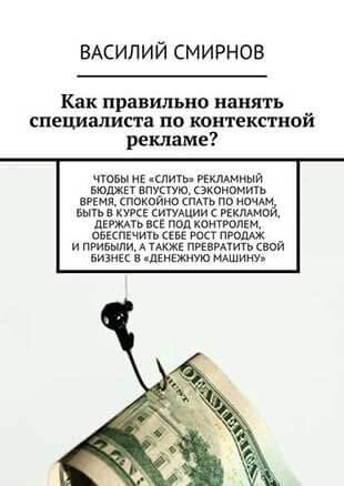 Книга «Как правильно нанять специалиста по контекстной рекламе?» от Василия Смирнова