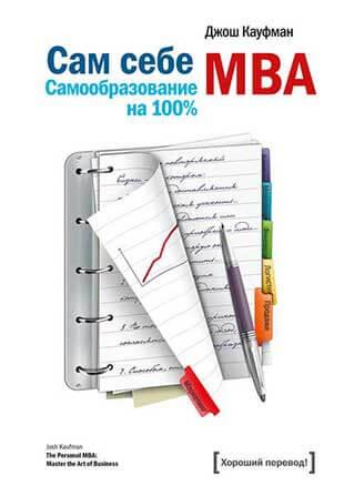 Книга «Сам себе MBA. Самообразование на 100%», автор – Джош Кауфман