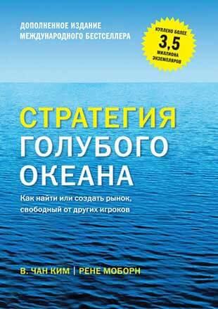 Книга «Стратегия голубого океана. Как найти или создать рынок, свободный от других игроков» от Рене Моборна