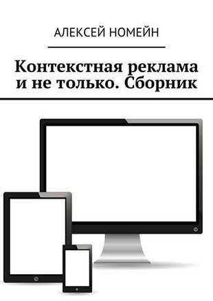 Книга «Контекстная реклама и не только. Сборник. 6 изданий автора в одном!» от Алексея Номейна