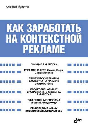 Книга «Как заработать на контекстной рекламе» от Алексея Мультина