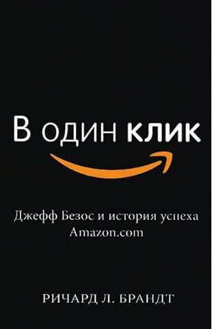 Книга «В один клик. Джефф Безос и история успеха Amazon.com» от Ричарда Брандта