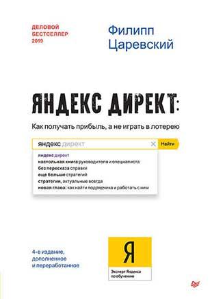 Книга «Яндекс.Директ. Как получать прибыль, а не играть в лотерею» от Филиппа Царевского
