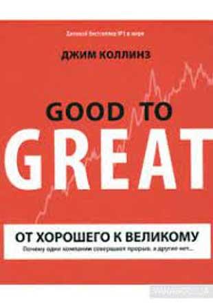Книга «От хорошего к великому. Почему одни компании совершают прорыв, а другие нет…» от Джима Коллинза