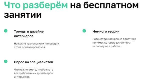 Бесплатный вебинар «Как стать дизайнером интерьеров: знания и навыки» от Нетологии